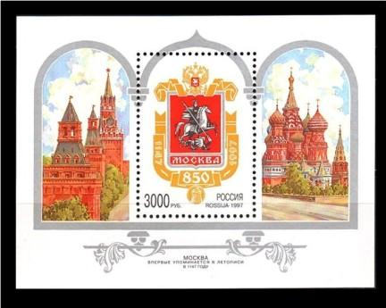 1997 338 850 лет Москве БЛОК