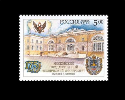 2005. 1040. 175 лет МГТУ им. Баумана.