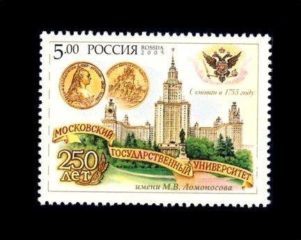 2005. 998. 250 лет Московскому государственному университету им. М.В. Ломоносова.