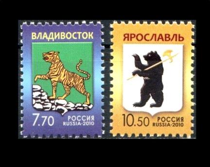 2010. 1438-1439. Герб Ярославля и Владивостока
