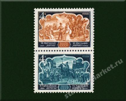 1966. 3412-3413. Азербайджанская опера