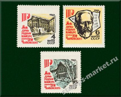 1966. 3367-3369. Конкурс им. Чайковского