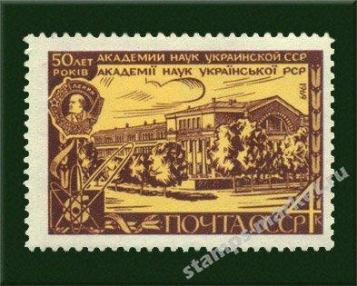 1969. 3756. Академия наук Украины