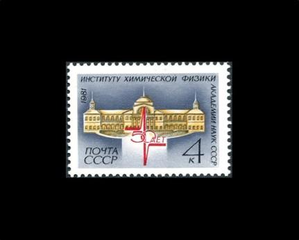 1981-5220-institut-himicheskoj-fiziki