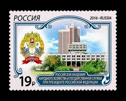 2016-2142-rossijskaya-akademiya-narodnogo-hozyajstva-i-gosudarstvennoj-sluzhby-pri-prezidente-rossijskoj-federatsii