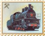 Паровозы, локомотивы, поезда