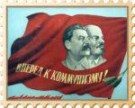 Социализм / КПСС