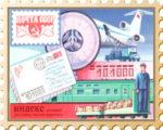 Почта и связь