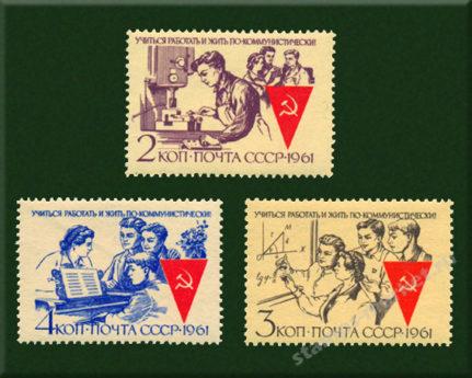 1961. 2626-2628. Жить по-коммунистически