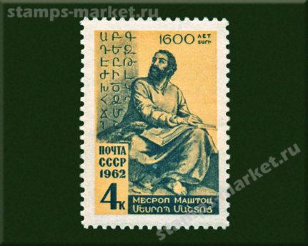 1962. 2695. М.Маштоц