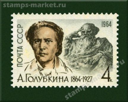 1964. 2989. А.Голубкина