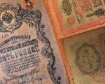 Банкноты и боны