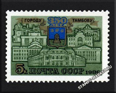 1986.-5721.-350-летие-Тамбова