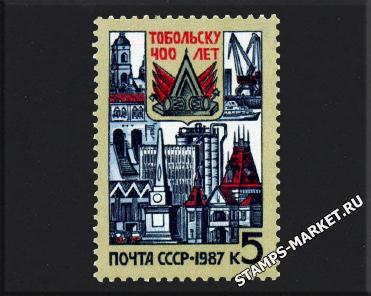 1987.-5843.-Тобольск
