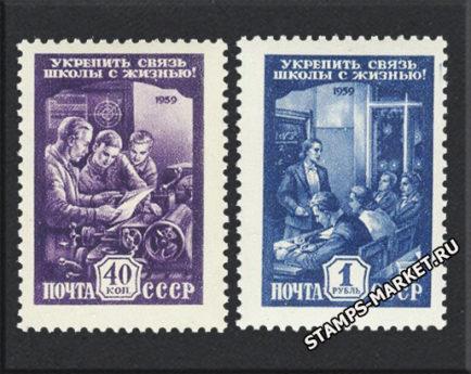 1959.-2357-2358.-Связь-школы-с-жизнью