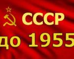 до 1955 г.