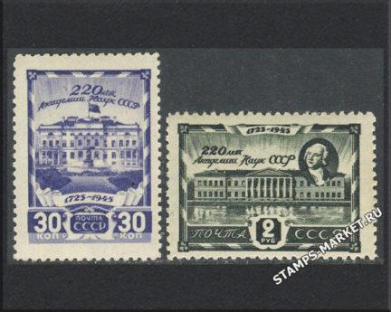 1945.-976-977.-220-лет-Академии-наук-(лицо)-2