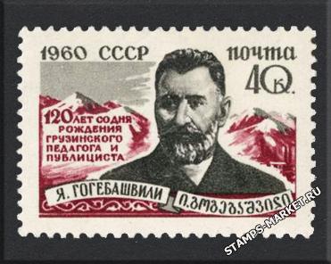 1960.-2485.-Гогебашвили