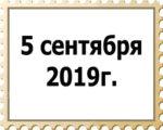 05.09.2019 г.