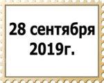 28.09.2019 г.