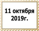 11.10.2019 г.