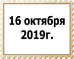 16.10.2019 г.
