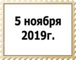 05.11.2019 г.