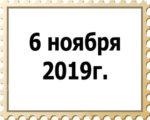06.11.2019 г.