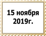 15.11.2019 г.