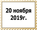 20.11.2019 г.