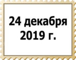 24.12.2019 г.