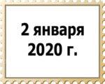 02.01.2020 г.