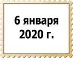 06.01.2020 г.