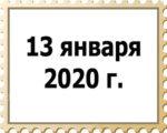 13.01.2020 г.