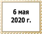 06.05.2020 г.