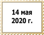 14.05.2020 г.
