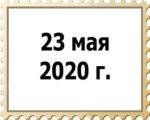 23.05.2020 г.