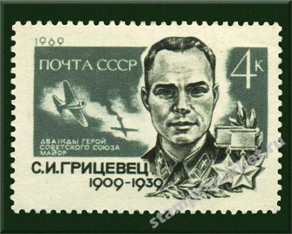 1969. 3800. С.Грицевец