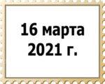 16.03.2021 г.