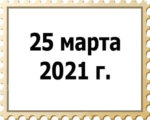 25.03.2021 г.
