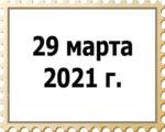 29.03.2021 г.