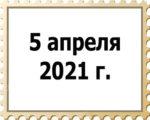 05.04.2021 г.