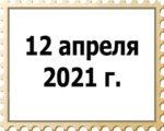 12.04.2021 г.