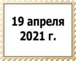 19.04.2021 г.
