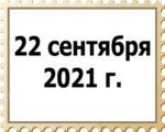 22.09.2021 г.