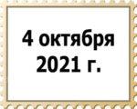 04.10.2021 г.