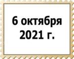 06.10.2021 г.