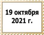 19.10.2021 г.