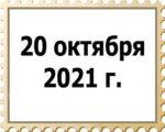 20.10.2021 г.